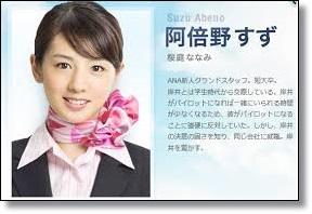 桜庭ななみのすっぴん画像やCA制服姿がかわいい!性格とおりょう | D2通信